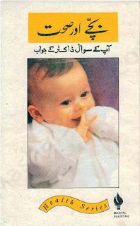 Bachey Aur Sehat