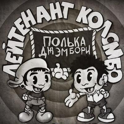 "ЛЕЙТЕНАНТ КОЛОМБО ""ПОЛЬКА ДЖЭМБОРИ"""