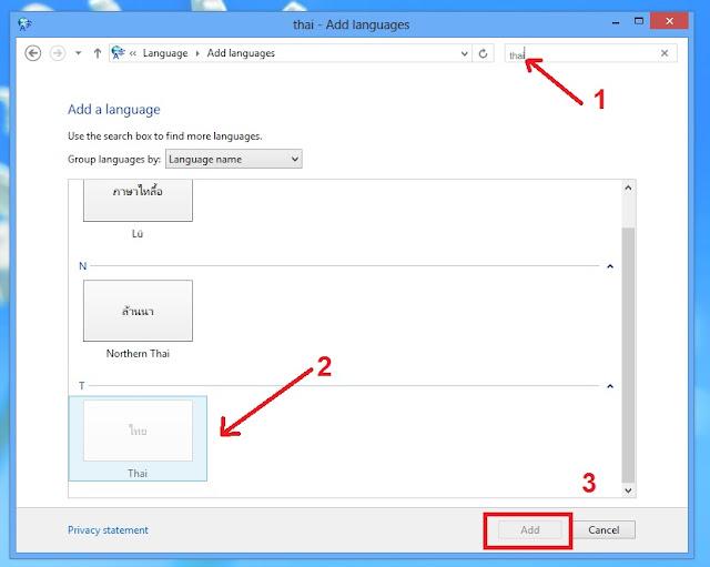 Windows 8 เปลี่ยนภาษาไม่ได้