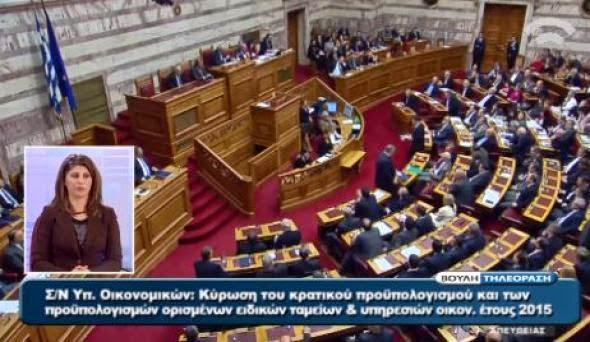 """Το θέατρο της Κυριακής σε απευθείας μετάδοση - Η """"μάχη"""" για τον προϋπολογισμό στη Βουλή..."""