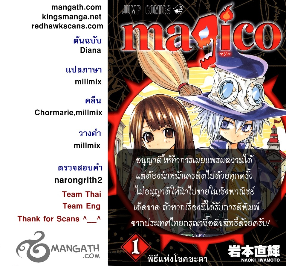 อ่านการ์ตูน Magico 39 ภาพที่ 2