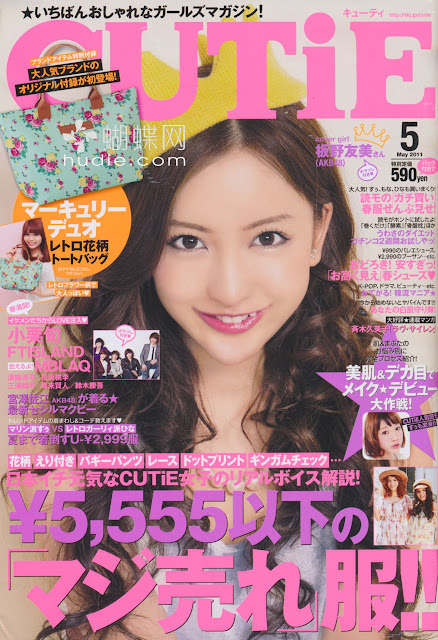 cutie may 2011 itano tomomi japanese fashion magazine scans