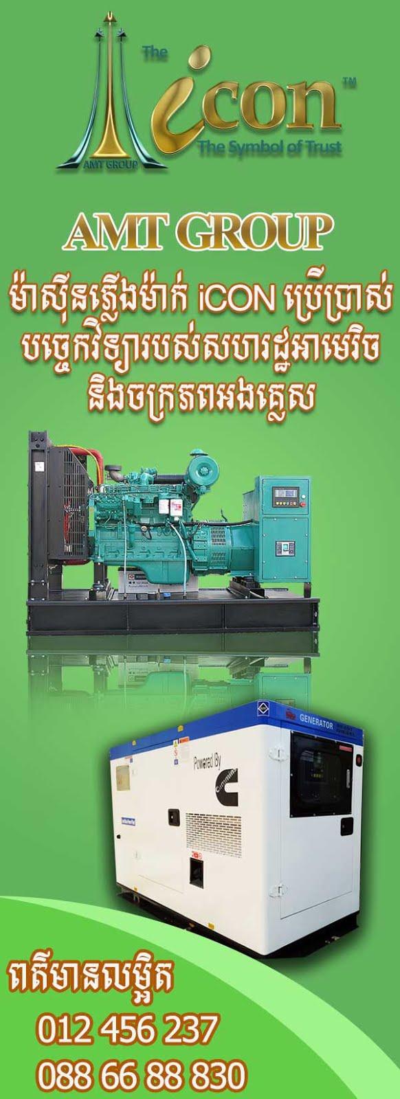 AMT Generator