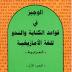 تحميل كتاب : الوجيز في قواعد الكتابة والنحو للغة الأمازيغية