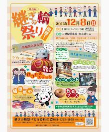 継ぎの輪祭り Link.04開催!