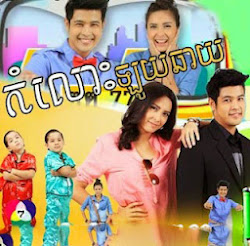 [ Movies ] Komloh Loy Chhay  - Khmer Movies, Thai - Khmer, Series Movies