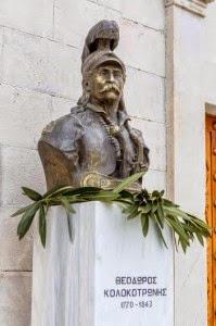 Πνευματικό καί φιλολογικό μνημόσυνο γιά τόν Θεόδωρο Κολοκοτρώνη στήν Τρίπολη