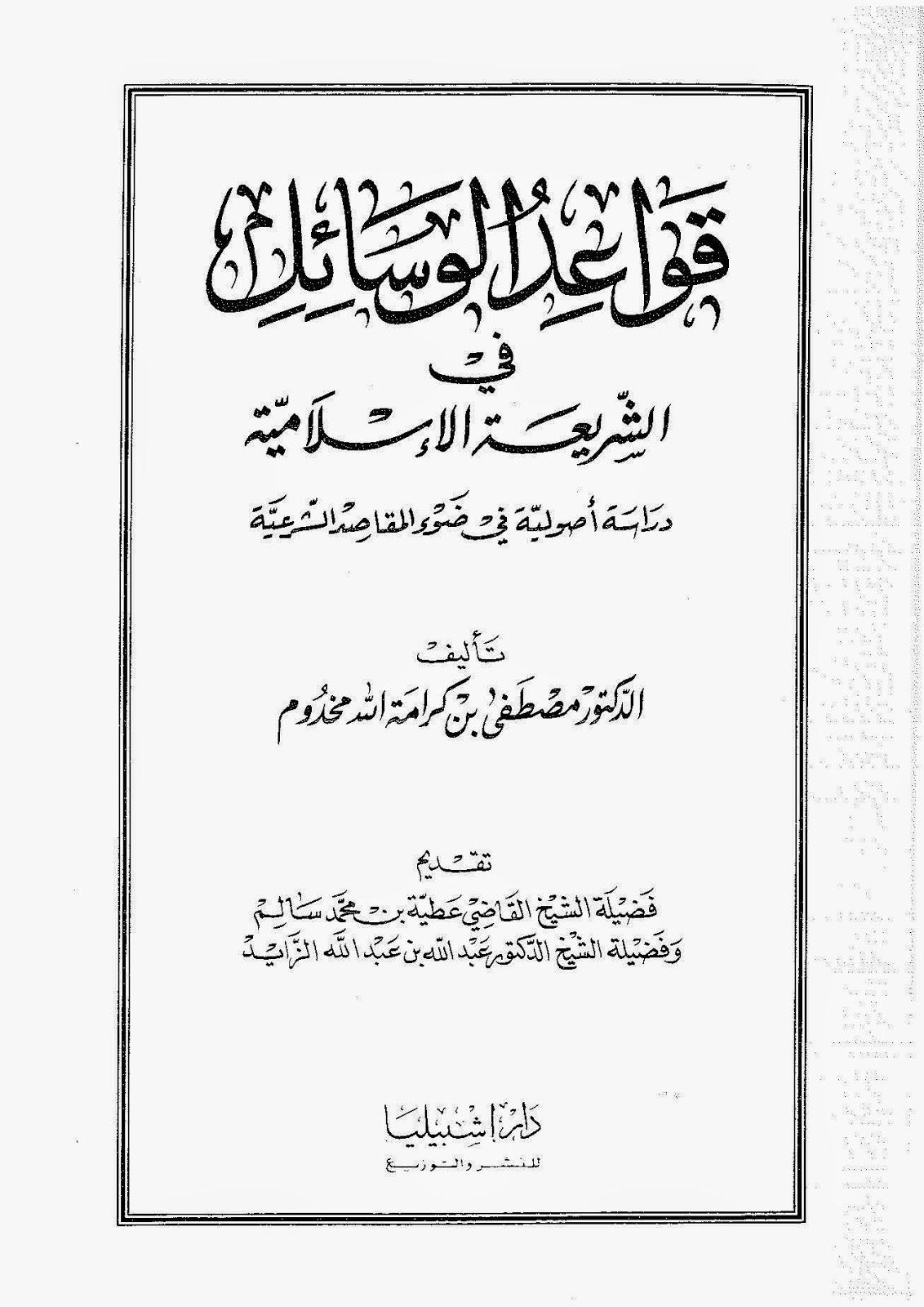 قواعد الوسائل في الشريعة الإسلامية لـ مصطفى مخدوم