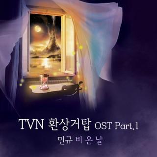 Minkyu (민규) - 비온날 [Fantasy Tower OST Part 1]