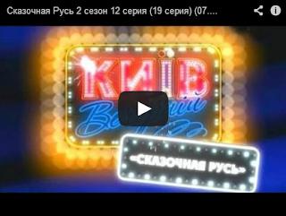 Сказочная Русь 2 сезон 12 серия (19 серия) (07.06.2013)