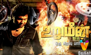 Urumeen Movie Team interview