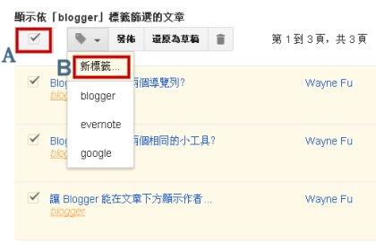 [教學]Blogger 批次修改標籤的方法及注意事項