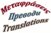 Преводите в блога се извършват от: