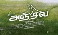 Anjala 2015 Tamil Movie MP3