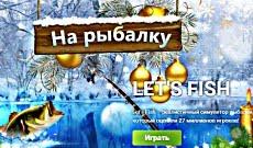 Браузерный онлайн симулятор рыбалки