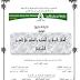 الشهر العيني بين النظرية والتطبيق في التشريع الجزائري