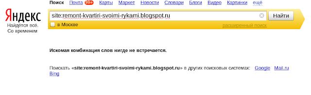 Запрос в поиске Яндекса на домен ru
