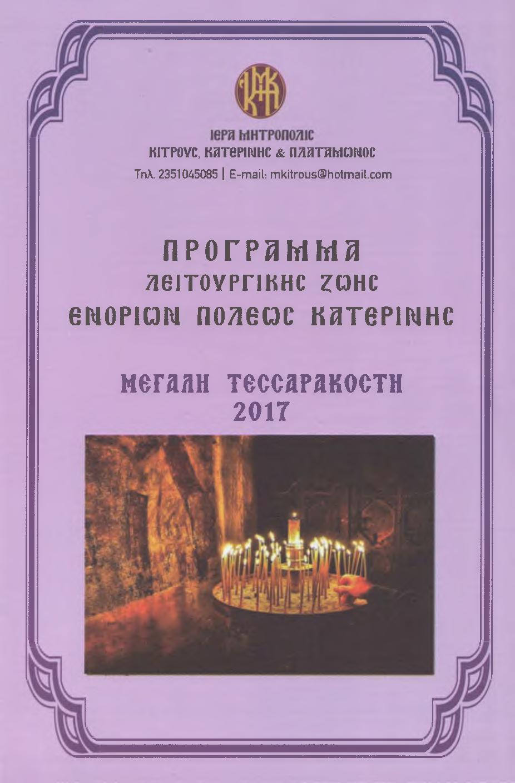 Πρόγραμμα Ἀκολουθιῶν Μεγάλης Τεσσαρακοστῆς