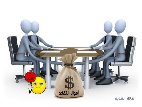 المتقاعد الليبي