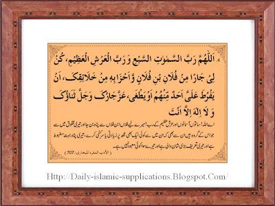 دشمنوں سے حفاظت کی دُعا ۴