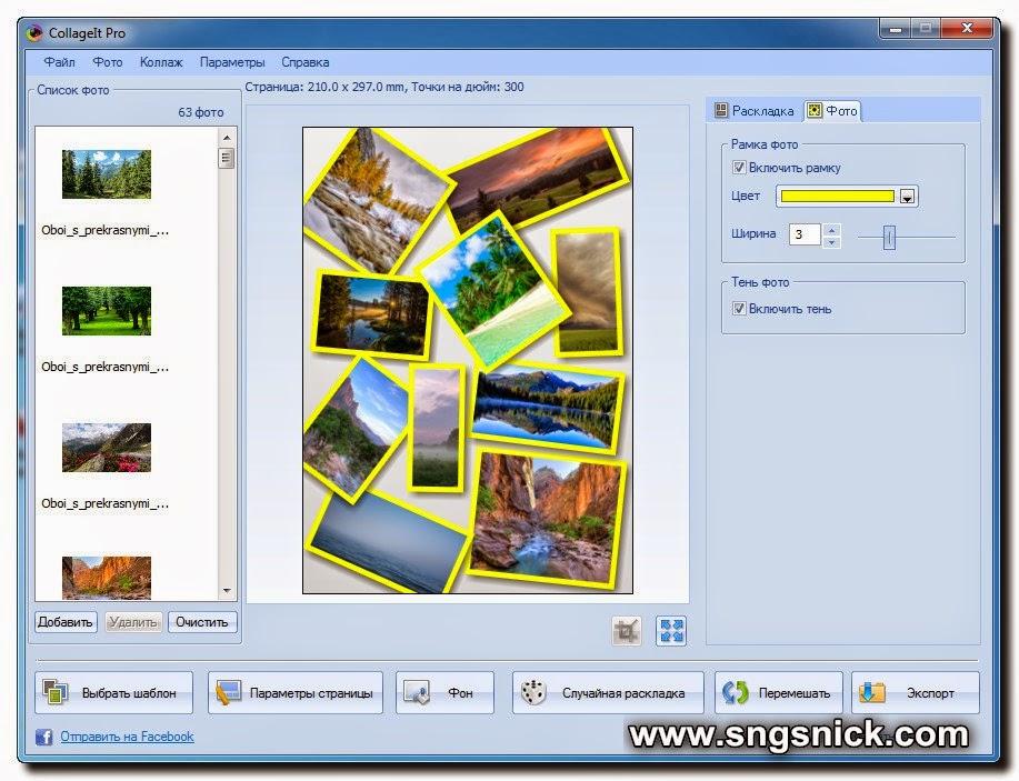 CollageIt Pro 1.9.5.3560. Делаем тень и рамки