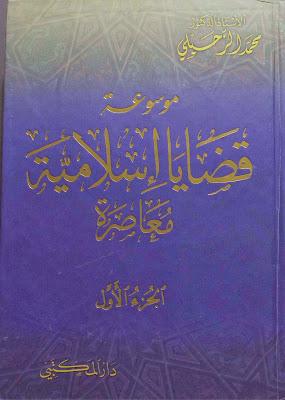 موسوعة قضايا إسلامية معاصرة - محمد الزحيلي