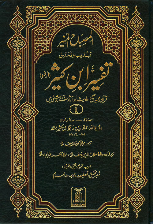 Sahih Muslim With Urdu Translation In Pdf