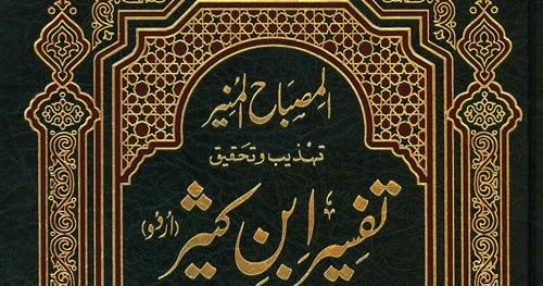 Tafseer ibn kathir (Tafsir ibn Kaseer) Urdu PDF Download