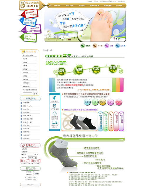 網頁設計,網站建置,購物車網站,購物網站設計 - 雪夫除臭襪