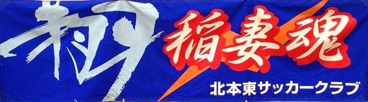 北本東サッカークラブ公式ブログ