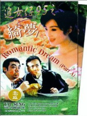 Mộng Hồng USLT - Romantic Dream USLT (1995)