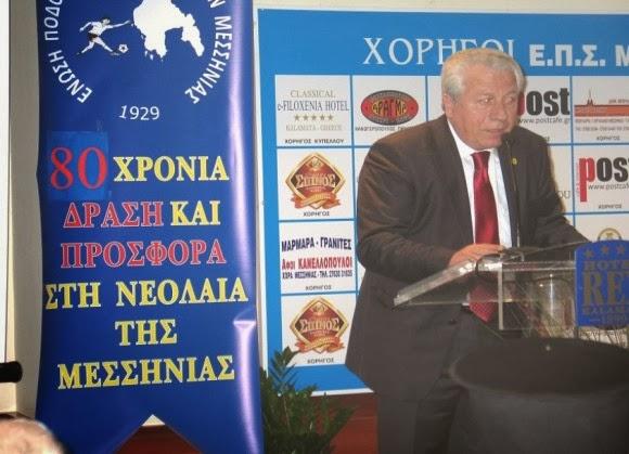 Όλα τα ονόματα των υποψηφίων για τις εκλογές της Ε.Π.Σ. Μεσσηνίας.
