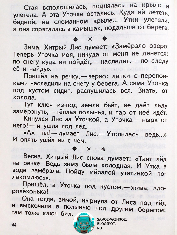 Школьный учебник СССР первоклассники начальная школа скан