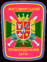 Емблема Житомирського загону