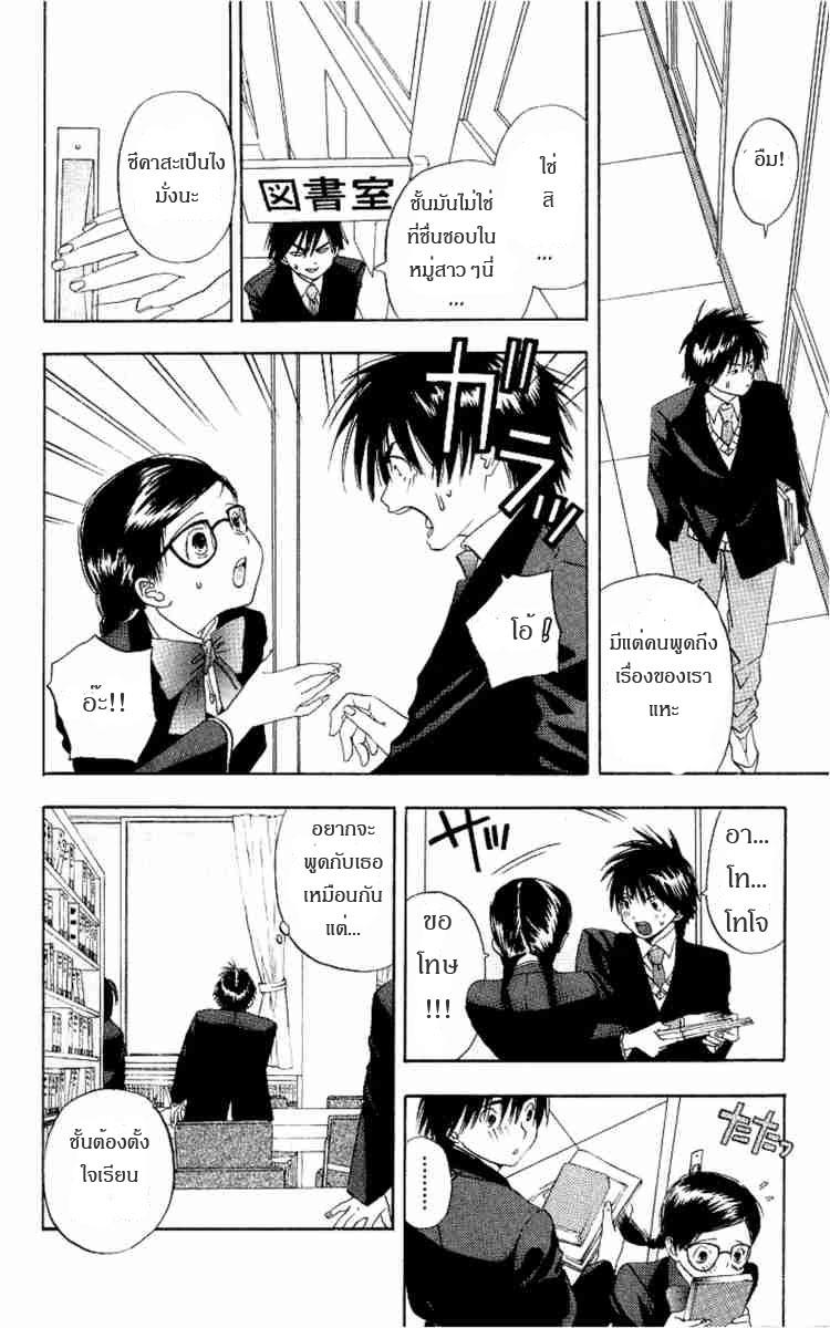 อ่านการ์ตูน Ichigo100 2 ภาพที่ 20
