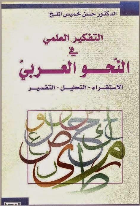 التفكير العلمي في النحو العربي، الاستقراء، التحليل، التفسير - حسن خميس الملخ