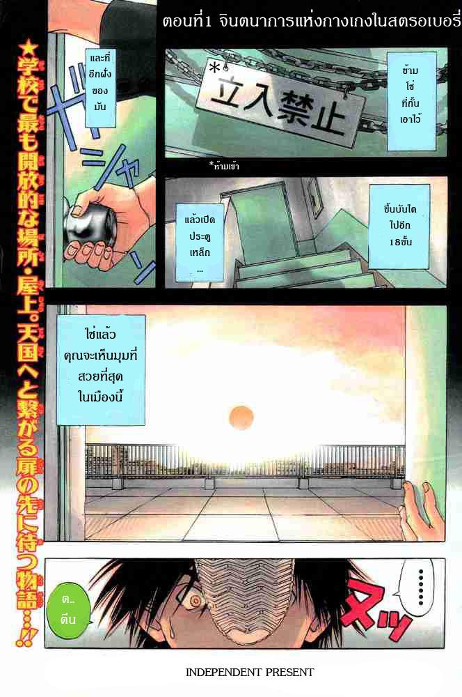 อ่านการ์ตูน Ichigo100 1 Strawberry Shortcake Alert ภาพที่ 1