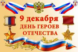 день героя россии сценарий