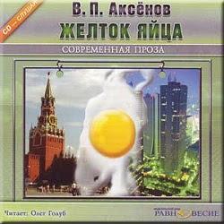 Желток яйца. Василий Аксенов — Слушать аудиокнигу онлайн