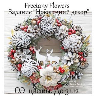 """+++Задание ДЕКАБРЯ """"Новогодний декор"""" до 31/12"""