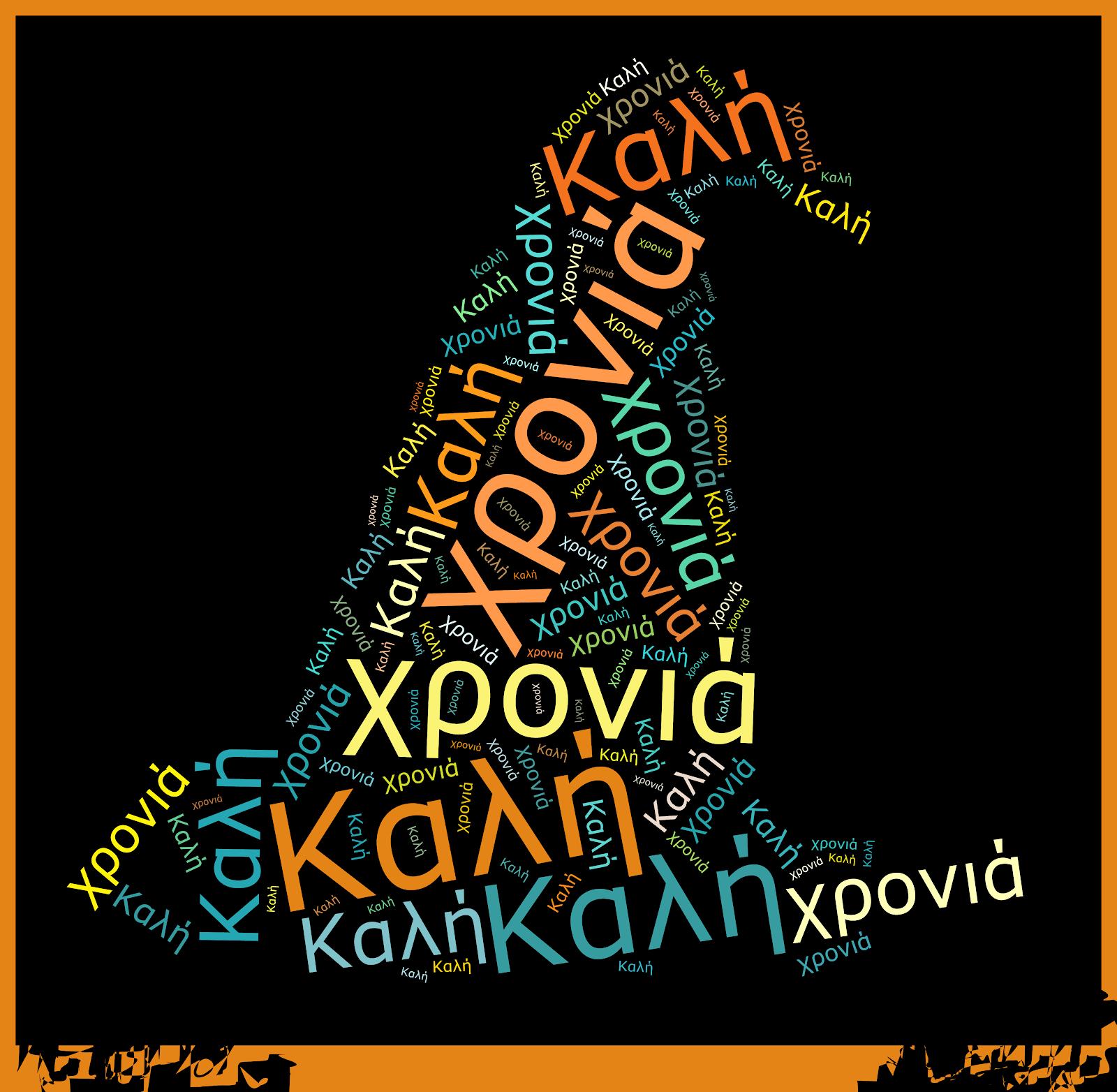 Συνάδελφοι 2018-2019