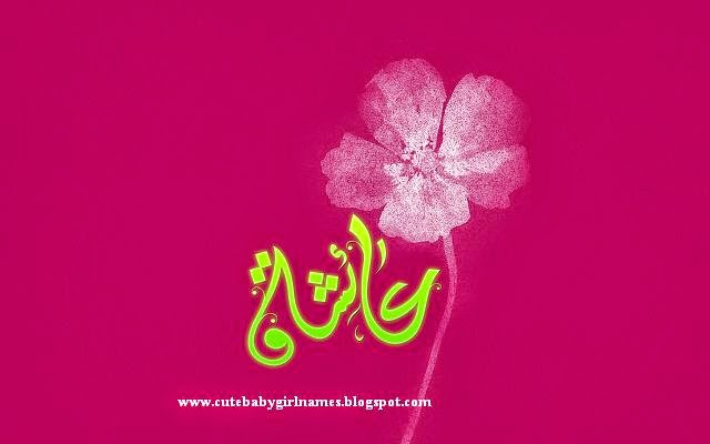 Ayesha Name Meaning in Urdu and Hindi - Cute baby Girl Names