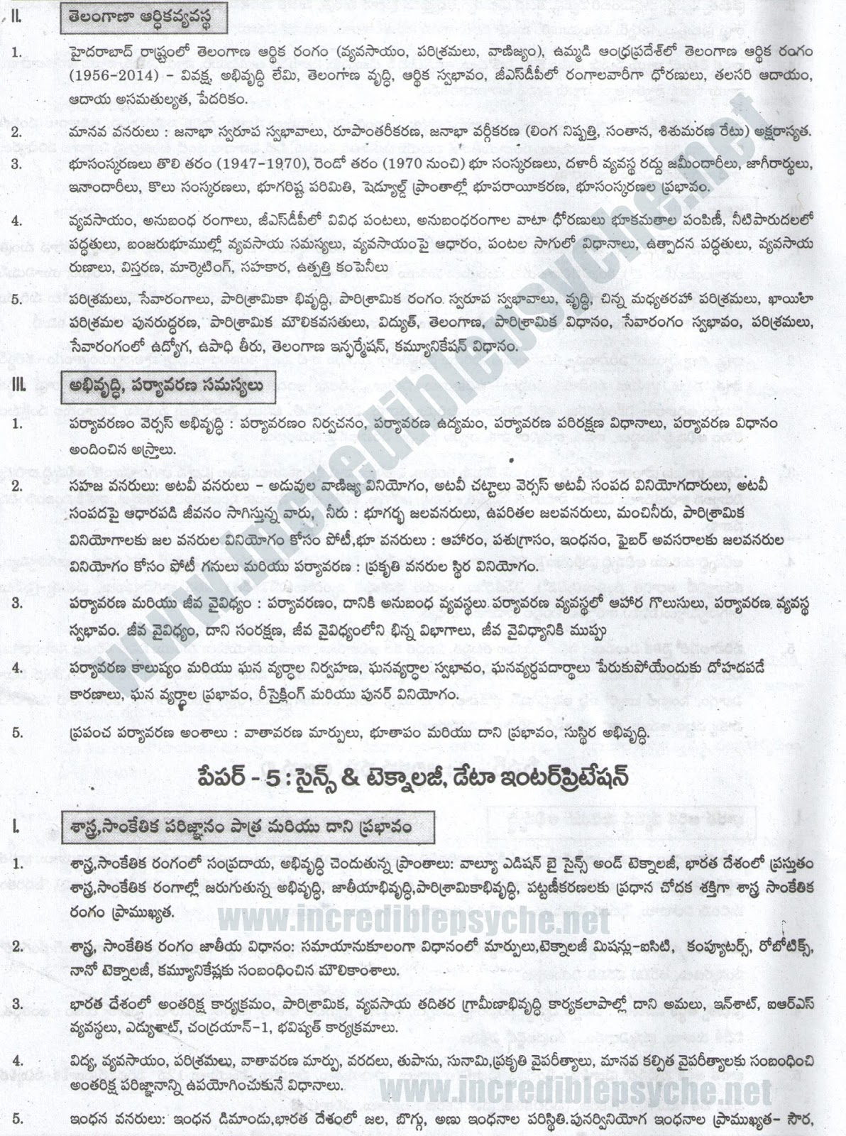 telangana tspsc group 1 exam syllabus in telugu with scheme of exam pattern detailed pattern 5