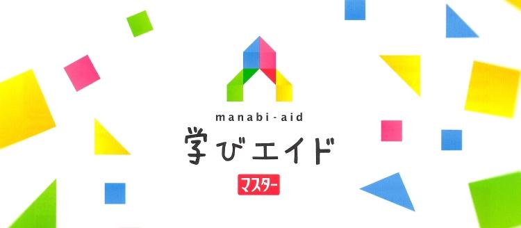【高校部】学びエイドマスター導入校