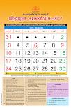 വിദ്യാഭ്യാസകലണ്ടര് 2016-17