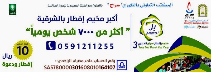 مخيم إفطار سراج الدعوي 3   قيمة السهم: 10 ريال (إفطار ودعوة)