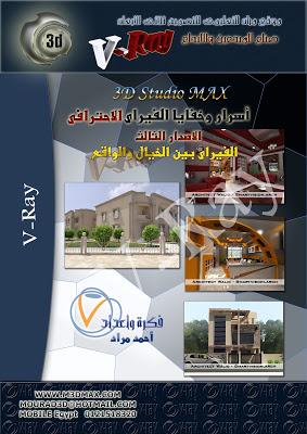 كتاب الفيراى بين الخيال والواقع باللغة العربية
