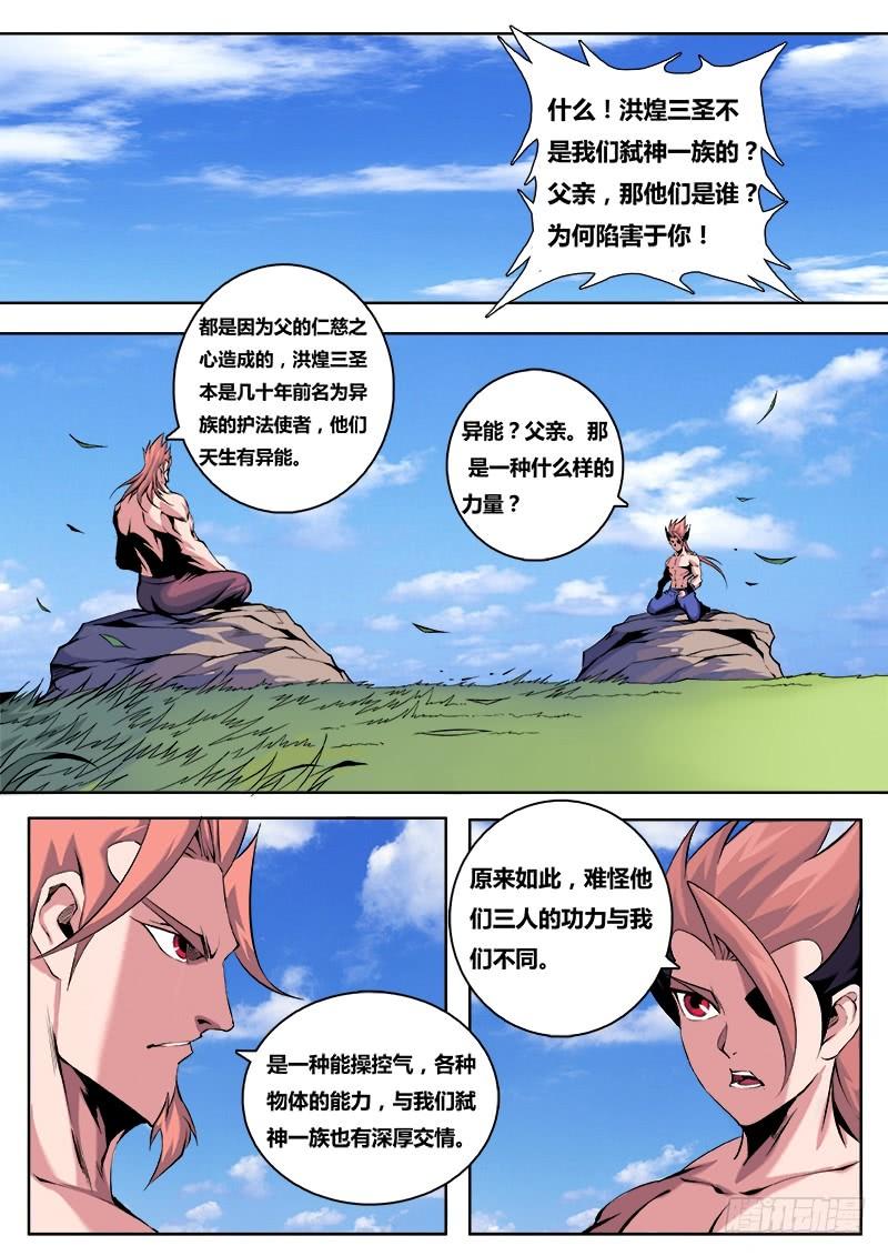 Thí Thần Chap 23 - Next Chap 24