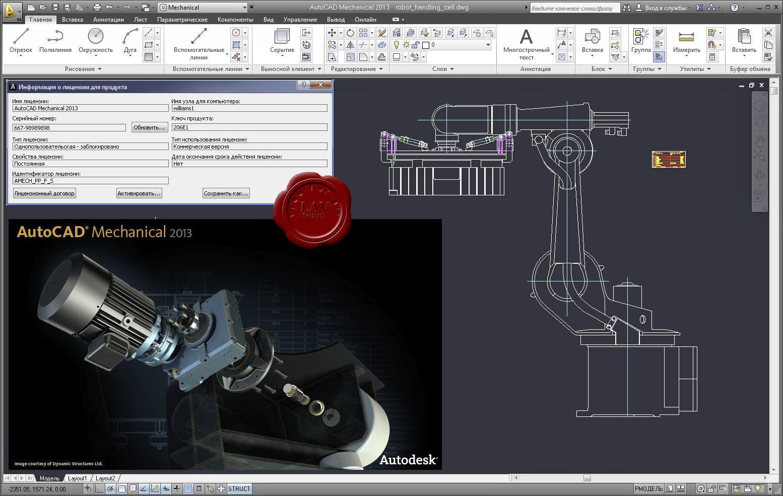 Mechanical Desktop 2008 Keygen