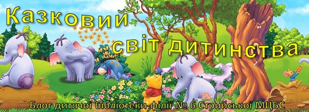 Казковий світ дитинства | Блог дитячої бібліотеки-філії № 6 Стрийської МЦБС